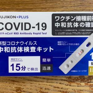 新型コロナウイルス 中和抗体検査キット