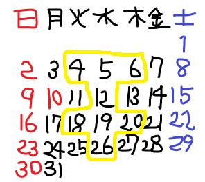<8月のお休み>