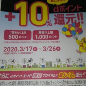 d 払い 街のお店+10%dポイント還元キャンペーンのお知らせ