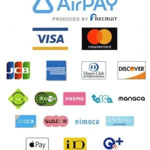 クレジットカードや交通系電子マネーおよび後払い式電子マネー、QRコード決済などキャッシュレス決済について・・