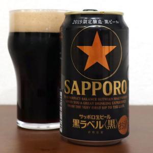 サッポロビール サッポロ生ビール黒ラベル〈黒〉 2019