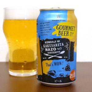 サッポロビール Innovative Brewer GOURMET BEER