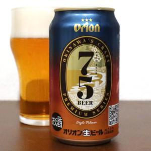 オリオンビール 75BEER(ナゴビール)