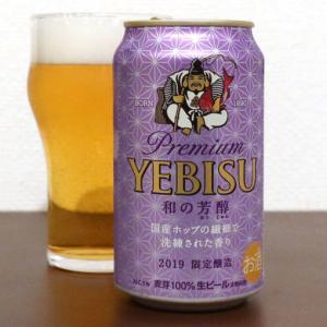 サッポロビール ヱビス 和の芳醇