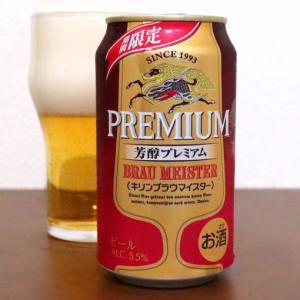 キリンビール ブラウマイスター 芳醇プレミアム
