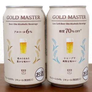 キリンビール ゴールドマスター&ゴールドマスターオフ