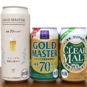 キリンの糖質70%オフ新ジャンル「クリアモルト」&「ゴールドマスター」を飲み比べ