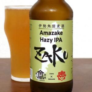 伊勢角屋麦酒 Amazake Hazy IPA ZAKU