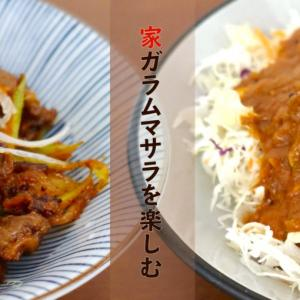 経堂のインドレストラン「ガラムマサラ」の牛モツスパイス炒めが家でもがうまい!