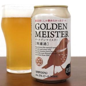 DHCビール ゴールデンマイスター[無濾過]&ラガービール