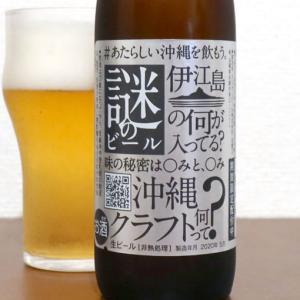 オリオンビールの謎のビール(見本品)をいただきました飲みました【PR】