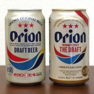 オリオンビールが「オリオン ザ・ドラフト」にリニューアル! って、沖縄クラフト!?