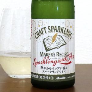 ワイン+ホップな新商品「CRAFT SPARKLING メーカーズレシピ Sparkling with Hop」