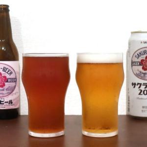 サクラビール(門司港レトロ)とサクラビール2020(サッポロ)を飲み比べ!