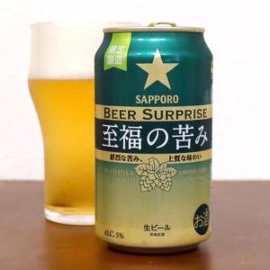 サッポロビール ビアサプライズ 至福の苦み 2020
