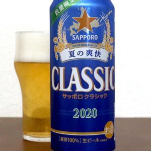 サッポロビール サッポロクラシック 夏の爽快 2020
