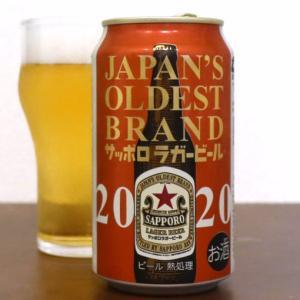 サッポロビール サッポロラガービール 2020
