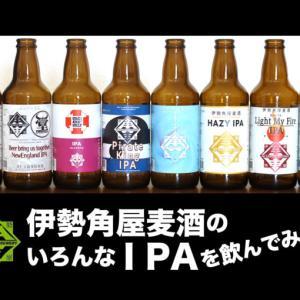 伊勢角屋麦酒のいろんなIPAを飲んでみた!【PR】