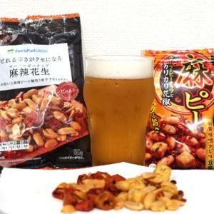 ファミマで買える2つの麻辣花生(マーピー)を食べ比べ!