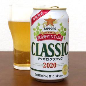 サッポロビール サッポロクラシック 富良野VINTAGE 2020