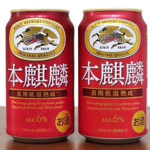キリンビール 本麒麟がまたまた新しくなったということで飲み比べてみた!
