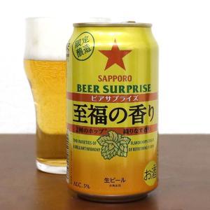 サッポロビール ビアサプライズ 至福の香り 2021