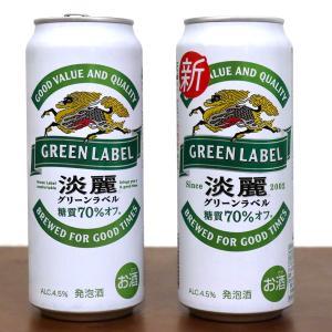 キリンビール 淡麗グリーンラベル 2021