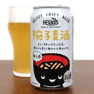 ヘリオス酒造 椀子麦酒(わんこビール)