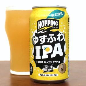 J-CRAFT HOPPING ゆずふわIPA