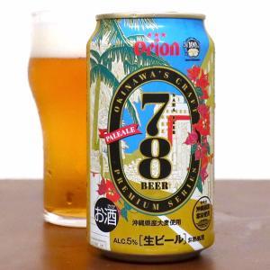 オリオンビール 78BEER