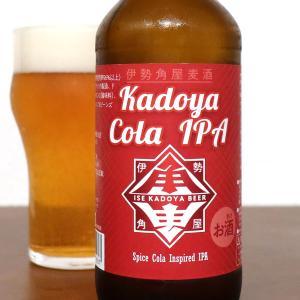 伊勢角屋麦酒 Kadoya Cola IPA