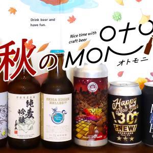 クラフトビールのサブスク「Otomoni(オトモニ)」は秋のビールも魅力的だった!【PR】