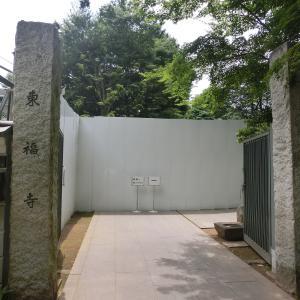 渋谷区内最古の寺院「渋谷山東福寺」