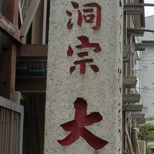 """八百屋お七""""ほうろく地蔵""""がある「大円寺」"""