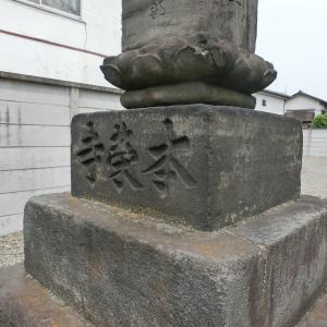 家康が寺領を寄進した「本栄寺」