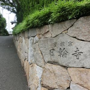 日本初の私立幼稚園が開園した「日輪寺」