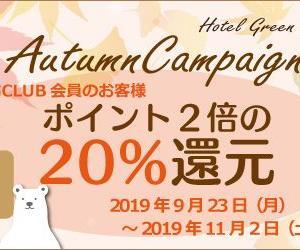 公式HP限定☆お得なキャンペーン中♪♪♪