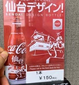 ‥コカコーラ仙台ボトル販売中‥