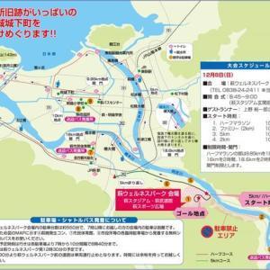 【雑】第20回記念萩城下町マラソン(ハーフ)、無事完走。