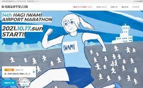 【無事完走】萩・石見空港マラソン(10/17)