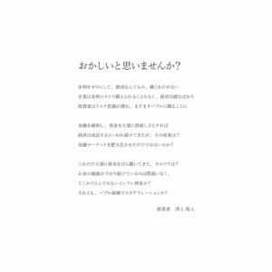 【新聞広告】「さわかみ投信」の警告は当たるのか(10/19)【バブル崩壊】