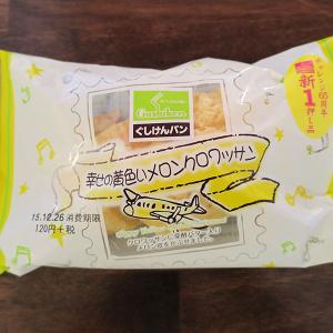 幸せの黄色いメロンクロワッサン(ぐしけんパン)