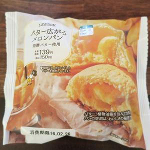 バター広がるメロンパン(ローソン)