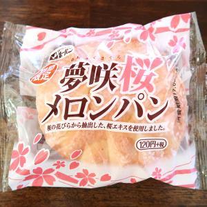 夢咲桜メロンパン(第一パン)