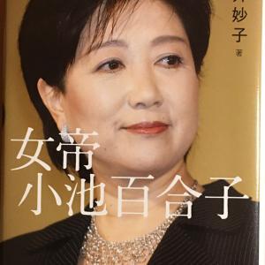 東京都知事選挙、始まってます