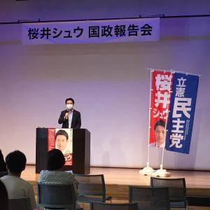 宝塚で国政報告会を開催