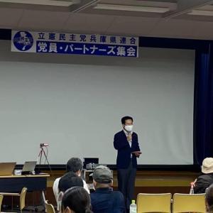 立憲民主党兵庫県連でパートナーズ集会