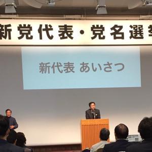 合流新党は立憲民主党、新代表は枝野幸男衆院議員。