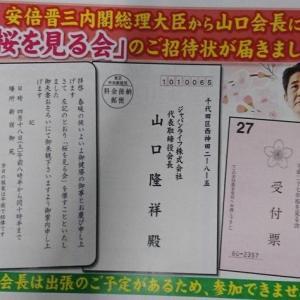 ジャパンライフの山口元会長などの逮捕について