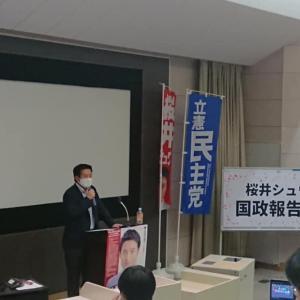 国政報告会を宝塚市立東公民館で開催(9月19日)!